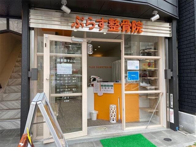 ぷらす鍼灸整骨院 神戸元町院