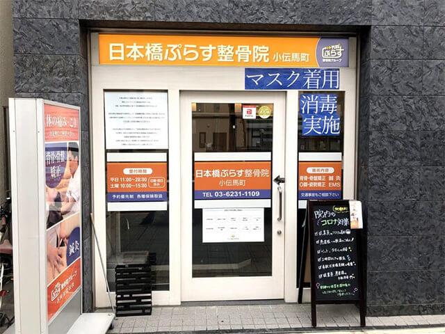 ぷらす鍼灸整骨院 日本橋小伝馬町院