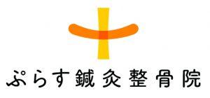 ぷらす鍼灸整骨院ロゴ