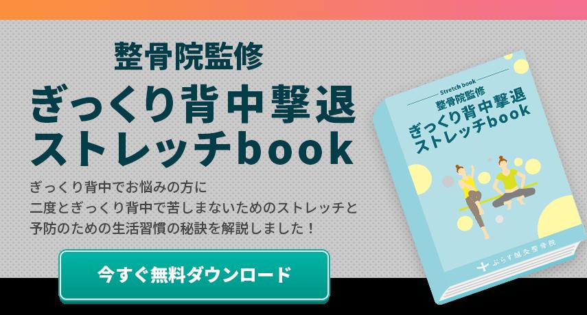 ぎっくり背中ebookプレゼントバナー