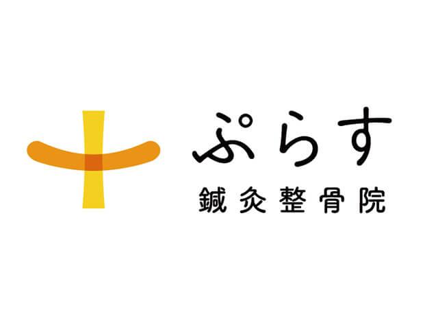 ぷらす鍼灸整骨院 西永福院(2021年6月1日オープン)