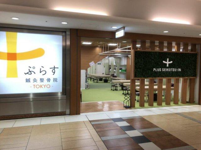 ぷらす鍼灸整骨院 TOKYO〜あなたの不調をその場で改善する〜