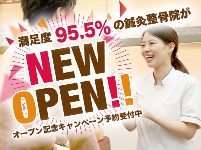 ぷらす鍼灸整骨院 中板橋院(2021/7/1オープン)