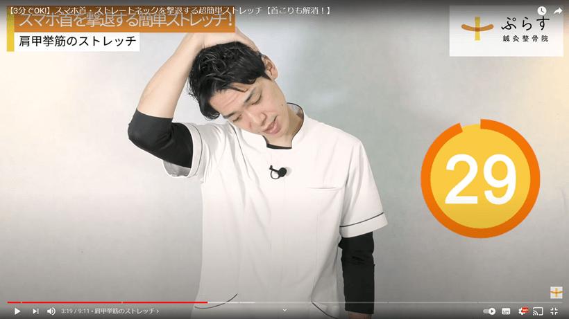 肩甲挙筋のストレッチ3