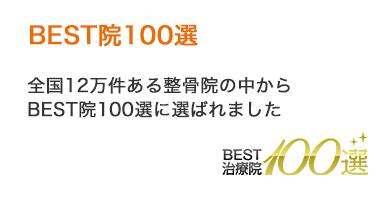 BEST治療院100選に選ばれました
