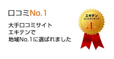 大手口コミサイト「エキテン」で地域No.1