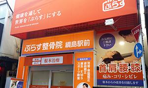綱島駅前院
