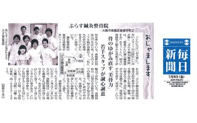 2010年7月9日の毎日新聞で紹介されました