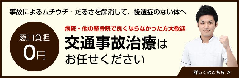 ムチウチや後遺症のリハビリなど、交通事故治療は大阪のぷらす整骨院にお任せください
