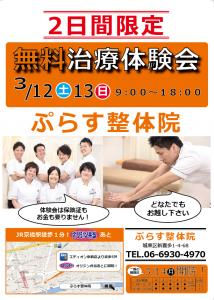 京橋プレオープン表