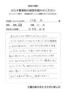 中通院 伊藤梓様